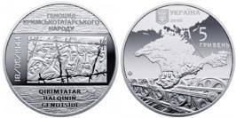 5 гривен 2016 Украина — Памяти жертв геноцида крымскотатарского народа