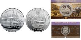 5 гривен 2016 Украина — Конный трамвай (в сувенирной упаковке)