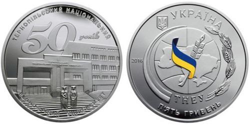 5 гривен 2016 Украина — 50 лет Тернопольскому национальному экономическому университету — серебро