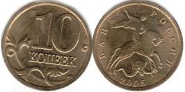 10 копеек 2005 М Россия