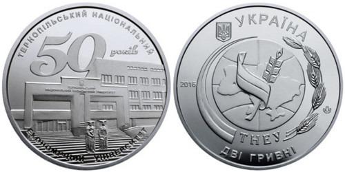 2 гривны 2016 Украина — 50 лет Тернопольскому национальному экономическому университету