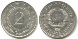 2 динара 1981 Югославия