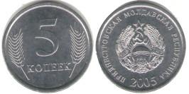 5 копеек 2005 Приднестровская Молдавская Республика UNC