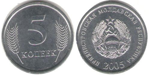 5 копеек 2005 Приднестровская Молдавская Республика