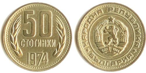 50 стотинок 1974 Болгария