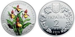 2 гривны 2016 Украина — Кукушкины башмачки настоящие