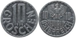 10 грошей 1979 Австрия