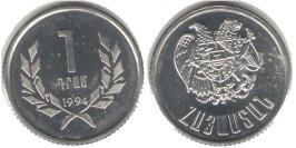 1 драм 1994 Армения