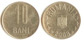 10 бани 2008 Румыния