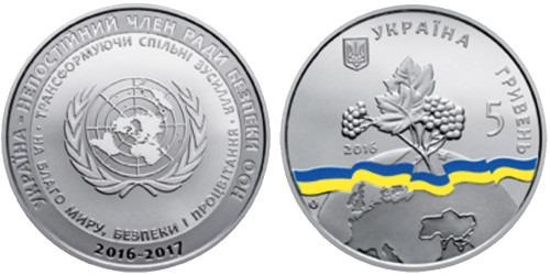 5 гривен 2016 Украина — Украина — непостоянный член Совета Безопасности ООН. 2016 — 2017 гг.