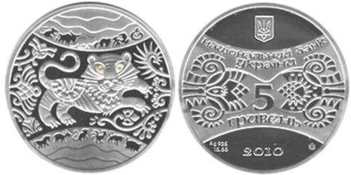 5 гривен 2010 Украина — Год Тигра (Рік Тигра) — серебро