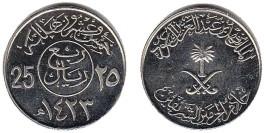25 халала 2002 Саудовская Аравия