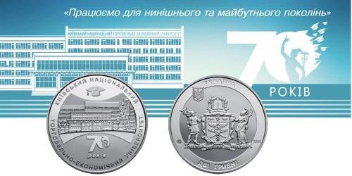 2 гривны 2016 Украина — 70 лет Киевскому национальному торгово-экономическому университету в буклете