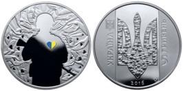 5 гривен 2016 Украина — Украина начинается с тебя