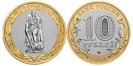 10 рублей 2015 СПМД Россия — 70 лет Победы в ВОВ — Памятник Воину-освободителю в г. Берлине