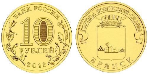 10 рублей 2013 Россия — Города воинской славы — Брянск