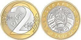 2 рубля 2009 Беларусь UNC