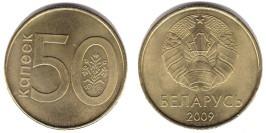50 копеек 2009 Беларусь UNC