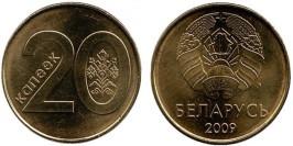 20 копеек 2009 Беларусь UNC