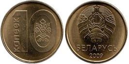 10 копеек 2009 Беларусь UNC
