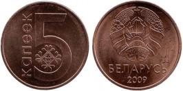 5 копеек 2009 Беларусь UNC
