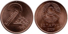 2 копейки 2009 Беларусь UNC