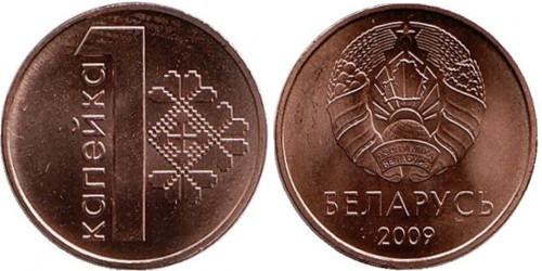 1 копейка 2009 Беларусь UNC
