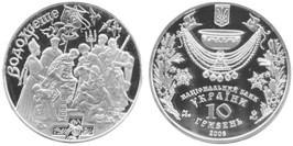 10 гривен 2006 Украина — Крещение (Водохреще) — серебро