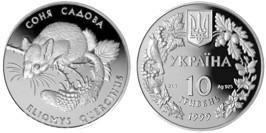 10 гривен 1999 Украина — Соня садовая — серебро