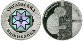 10 гривен 2013 Украина — Украинская вышиванка — серебро