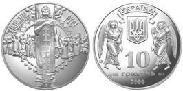 10 гривен 2000 Украина — Крещение Руси — серебро
