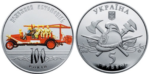 5 гривен 2016 Украина — 100 лет пожарному автомобилю Украины