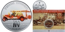 5 гривен 2016 Украина — 100 лет пожарному автомобилю Украины в буклете