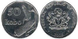 50 кобо 2006 Нигерия UNC