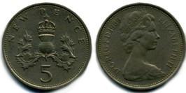 5 новых пенсов 1969 Великобритания