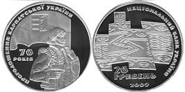 20 гривен 2009 Украина — 70 лет провозглашения Карпатской Украины — серебро