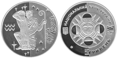 5 гривен 2007 Украина — Водолей — серебро