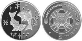 5 гривен 2007 Украина — Рыбы (Риби) — серебро