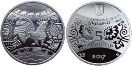 5 гривен 2017 Украина — Год Петуха (Рік Півня) — серебро