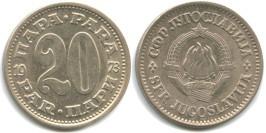 20 пара 1973 Югославия