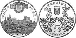 5 гривен 2002 Украина — 1100 лет Ромны (Ромен)