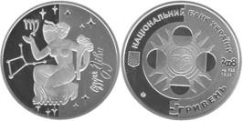 5 гривен 2008 Украина — Дева (Діва) — серебро