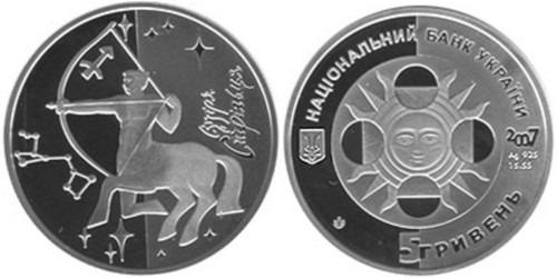 5 гривен 2007 Украина — Стрелец — серебро