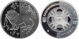 5 гривен 2008 Украина — Лев — серебро