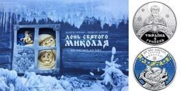 5 гривен 2016 Украина — Ко дню Святого Николая в буклете
