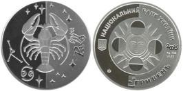 5 гривен 2008 Украина — Рак — серебро