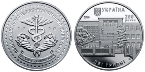 2 гривны 2016 Украина — 200 лет Львовскому торгово-экономическому университету