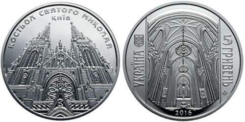 5 гривен 2016 Украина — Костел святого Николая (Киев)