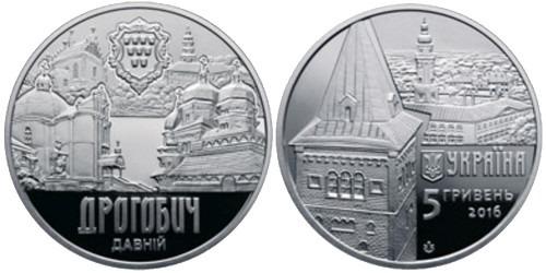 5 гривен 2016 Украина — Древний Дрогобыч