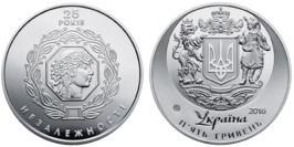 5 гривен 2016 Украина — 25 лет независимости Украины